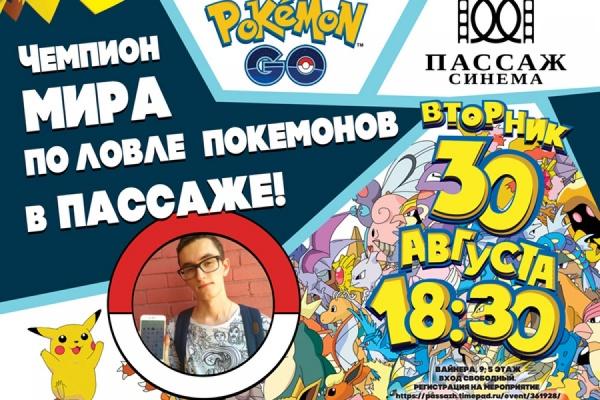 В Екатеринбурге устроят самый масштабный в России чемпионат по ловле покемонов