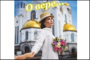 Батюшки будут молиться за верующих, пожертвовавших деньги на выпуск книги с изображением Юлии Михалковой