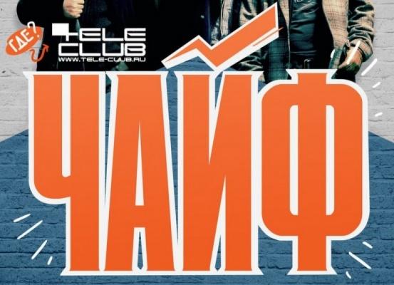 Rонцерт группы ЧАЙФ в Телеклубе переносится на новую дату