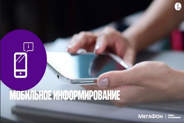 Бизнес Урала взял курс на мобильный маркетинг