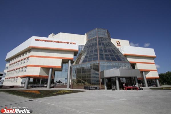 Начался учебный год для первых «очников» Технического университета УГМК