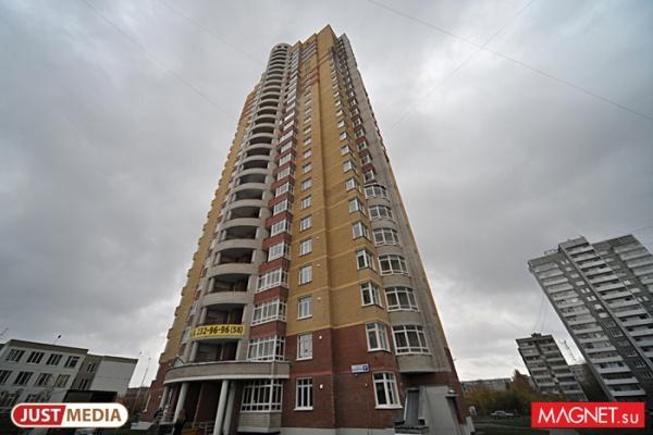В Екатеринбурге вновь подешевело вторичное жилье
