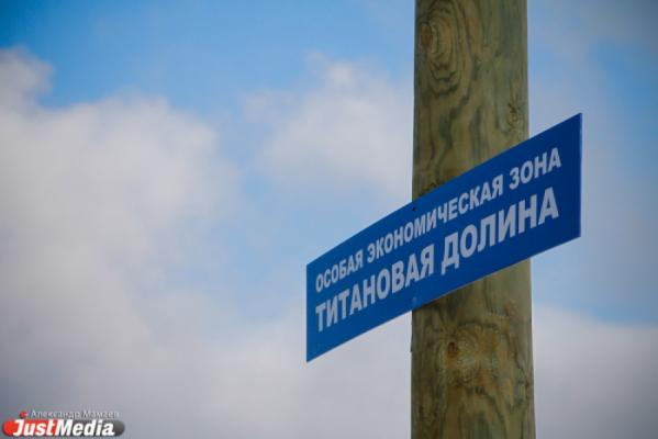 Управлять «Титановой долиной» будут областные власти