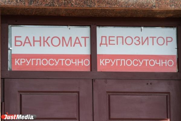 Банк России отозвал лицензию у «Выборг-банка», имеющего офис в Екатеринбурге