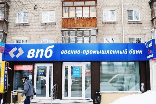Военно-промышленный банк остановил выдачу вкладов