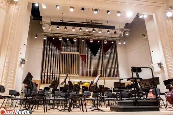 Свердловская филармония объявила дату начала нового концертного сезона
