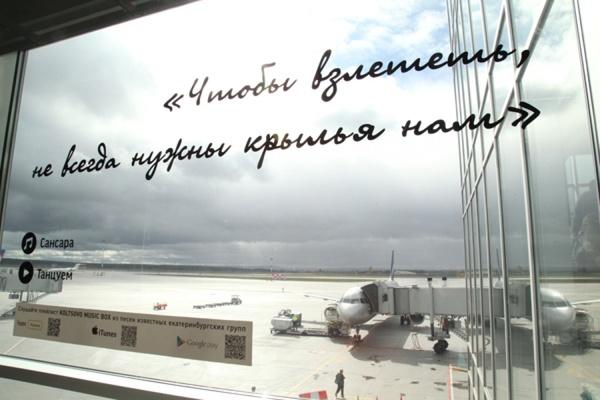 Пассажиров Кольцово развлекают цитатами из песен уральских групп