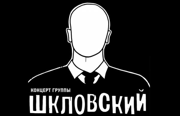 Шкловский, Местецкий и Тряпичный союз