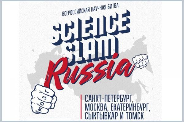 Молодые ученые устроят битву в Екатеринбурге