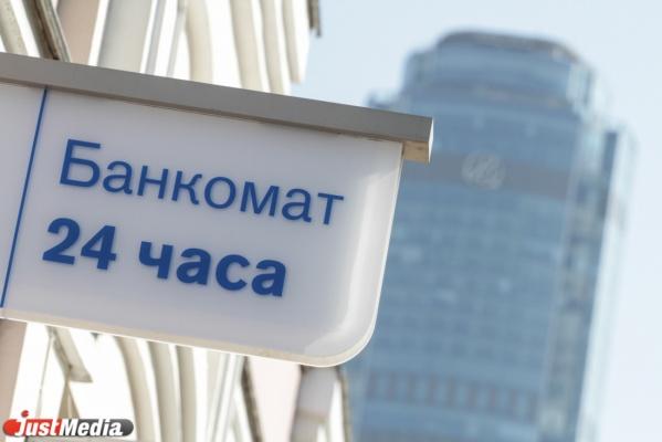 Банк России ввел временную администрацию в «Росинтербанке» филиал которого есть и в Екатеринбурге