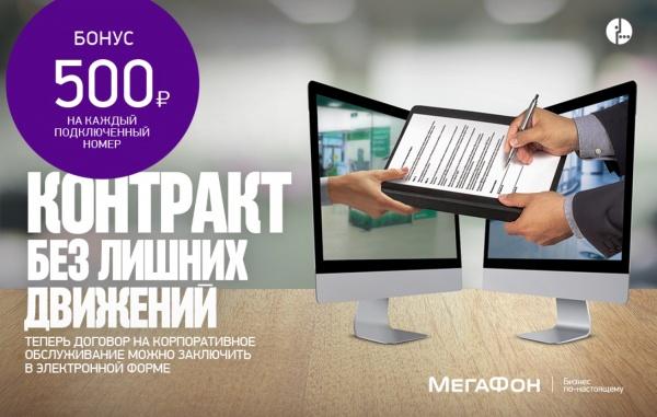 На Урале стали заключать электронные договоры на услуги связи