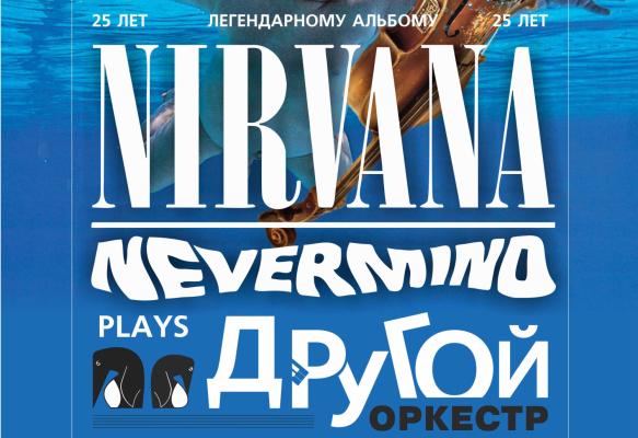 Екатеринбуржцы услышат альбом «Nevermind» в исполнении «Другого оркестра»