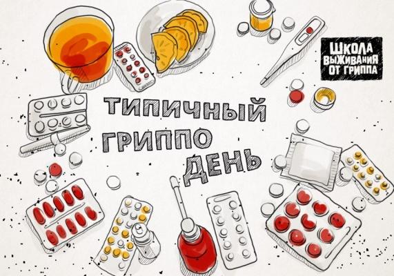В Екатеринбурге начала свою работу «Школа выживания от гриппа»