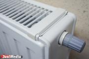 Отопление включили в более чем 2000 жилых домов Екатеринбурга