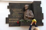 На бывшем здании Свердловской киностудии открыли горельеф в память Ярополка Лапшина