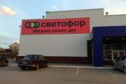 К борьбе с ноу-хау супермаркетов «Светофор» подключилась прокуратура. Директора получили административки