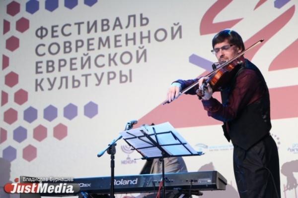 Первый фестиваль еврейской культуры в Екатеринбурге посетили две тысячи уральцев
