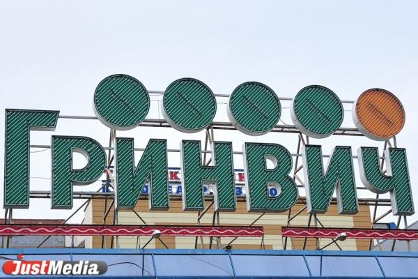 Крупнейший уральский застройщик «Общество Малышева 73» будет возводить жилье под новым брендом — «Гринвич-жилая недвижимость»