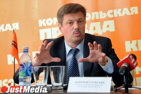 Андрей Ветлужских: «Уходить из Федерации профсоюзов не собираюсь»