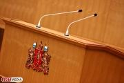 В комиссию по подготовке предложений в Устав Свердловской области вошли новые депутаты
