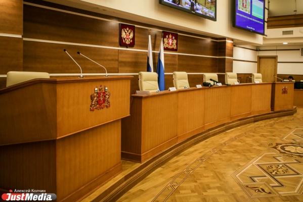 Депутаты заксо определились с составами шести профильных комиссий