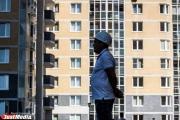 Ввод жилья на Урале упал на четверть