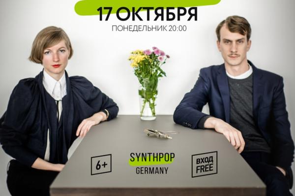 Екатеринбуржцев познакомят с представителями новой немецкой электронной сцены