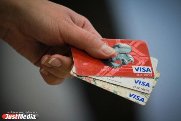 Средний размер лимита кредитных карт уральцев снизился до 52 тысяч рублей