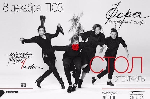Даешь «Фору»! Уникальный театр из четырех танцовщиц покажет в Екатеринбурге нашумевший спектакль