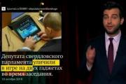 Ургант высмеял единоросса Савельева, играющего в компьютерные игры во время заседания: «Редко можно увидеть настолько сосредоточенного депутата»