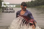 Игорь Растеряев представит в Екатеринбурге свой новый альбом и лучшие песни