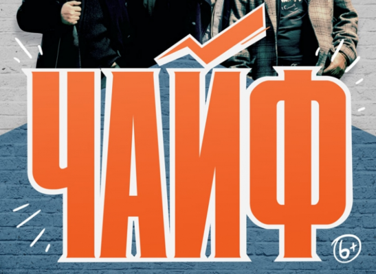 Группа ЧАЙФ впервые даст большой сольный концерт в Телеклубе