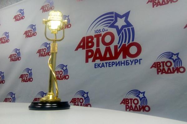 Золотой микрофон «Радиомании-2016» вручили «Авторадио-Екатеринбург»