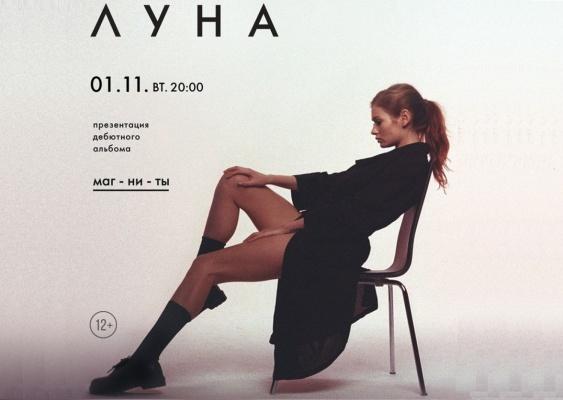 Кристина Луна готовиться к дебютному концерту в Екатринбурге