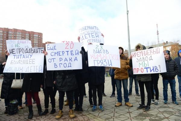 «Требуем экспертизу и общественные слушания». Активисты вышли на митинг против строительства кремниевого завода в Новоуральске