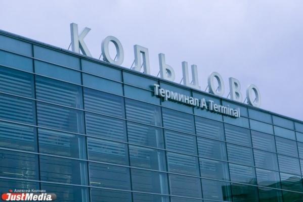 Из Кольцово открыты прямые рейсы сразу по семи направлениям