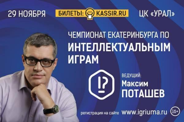 Екатеринбурге пройдет первый Чемпионат по интеллектуальным играм
