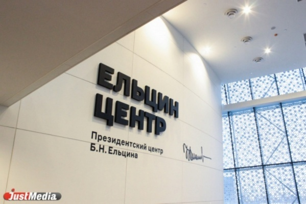 Три екатеринбургских объекта попали в список лучших общественных зданий и пространств России