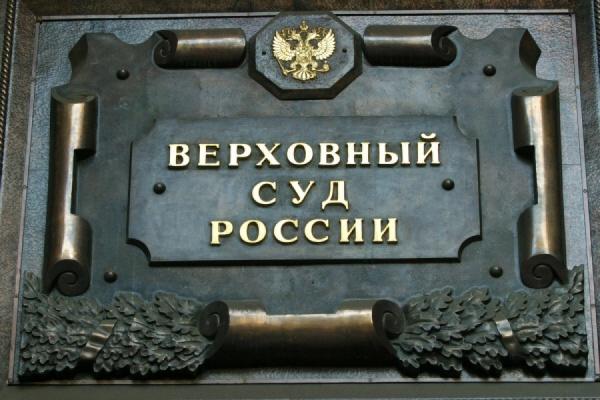 Верховный суд России предлагает запретить аресты предпринимателей