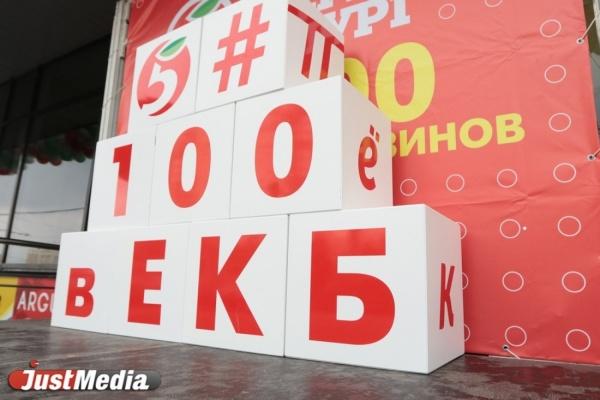 Духовой оркестр, танцы и дегустация пельменей. В Екатеринбурге открылась юбилейная «Пятерочка».
