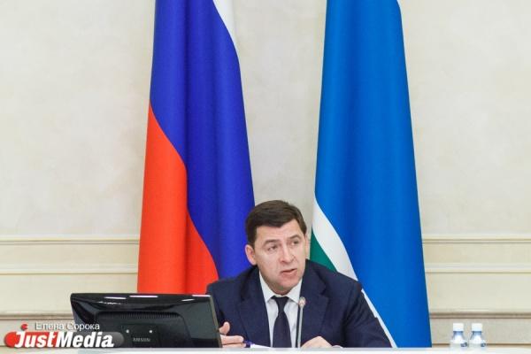 Губернатор Свердловской области назвал кураторов стратегических блоков