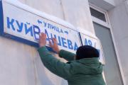 «Живые люди для живых людей». Уральский режиссер «переименовал» улицу в честь губернатора Куйвашева. ВИДЕО