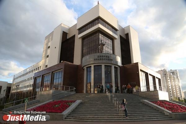 МУГИСО отдало судьям двухэтажное здание на Эльмаше