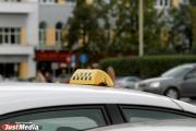 Екатеринбуржец за кокетство с его подругой избил таксиста и угнал его машину