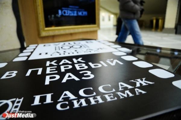 В кинотеатре «Пассаж Синема» состоялся единственный показ фильма «В лучах солнца»