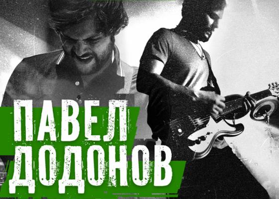 Павел Додонов даст соло-концерт
