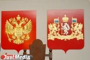 В Екатеринбурге будут судить высокопоставленного чиновника из Ростехнадзора за получение взятки