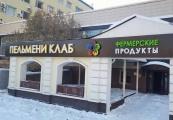 «Открытая кухня, ресторан, выставка гастрономической еды». В центре Екатеринбурга открывается необычная пельменная