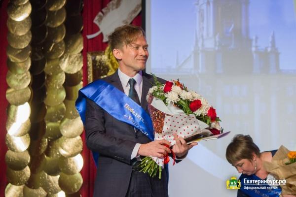 Единственный участник-мужчина стал «Учителем года» в Екатеринбурге