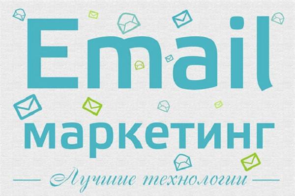 Современное направление онлайн-маркетинга -Email маркетинг